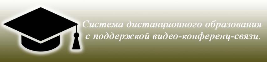 Система дистанционного образования СКР